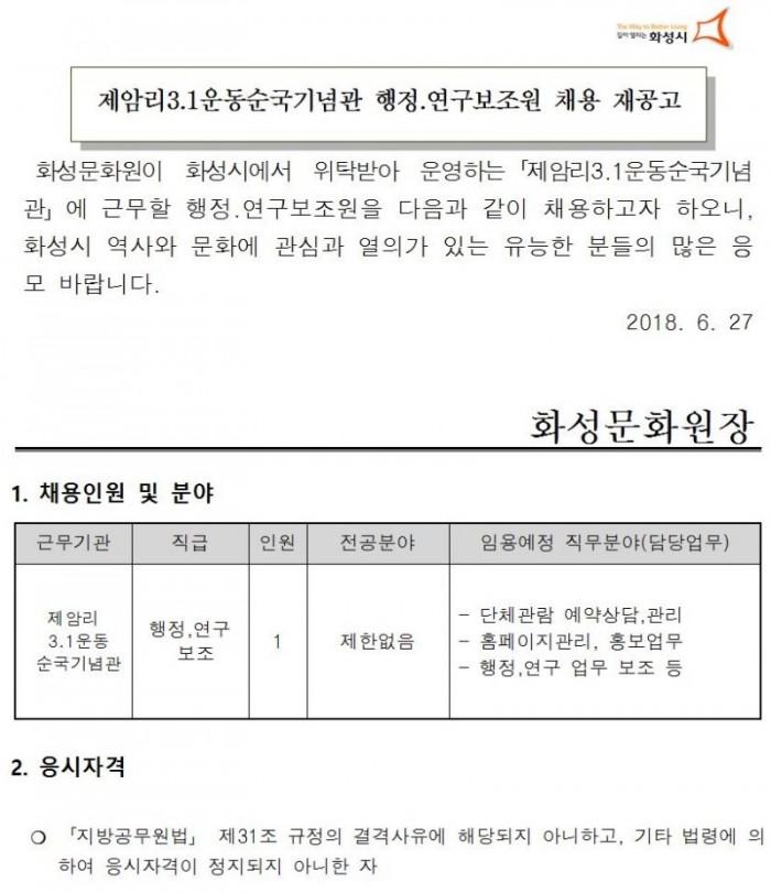 18-06제암리3.1운동순국기념관[행정,연구보조원]채용공고180627001.jpg