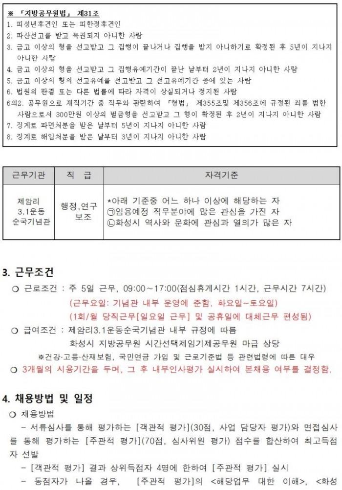 18-06제암리3.1운동순국기념관[행정,연구보조원]채용공고180627002.jpg