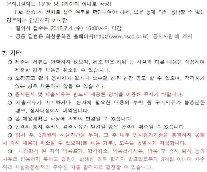 18-06제암리3.1운동순국기념관[행정,연구보조원]채용공고180627004.jpg