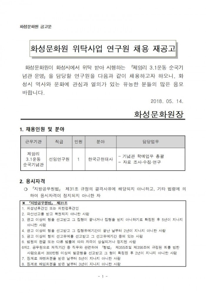 화성문화원+위탁사업+연구원+채용+공고001.jpg