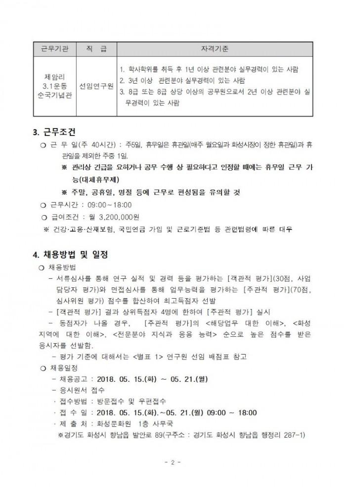 화성문화원+위탁사업+연구원+채용+공고002.jpg