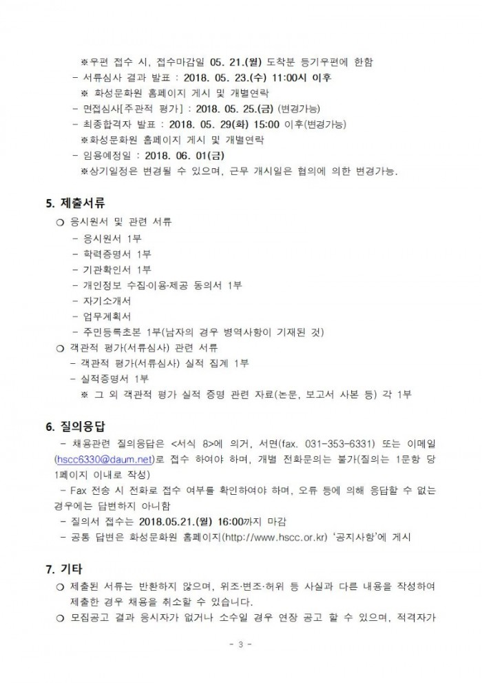 화성문화원+위탁사업+연구원+채용+공고003.jpg