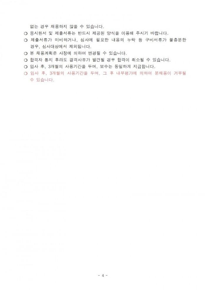 화성문화원+위탁사업+연구원+채용+공고004.jpg